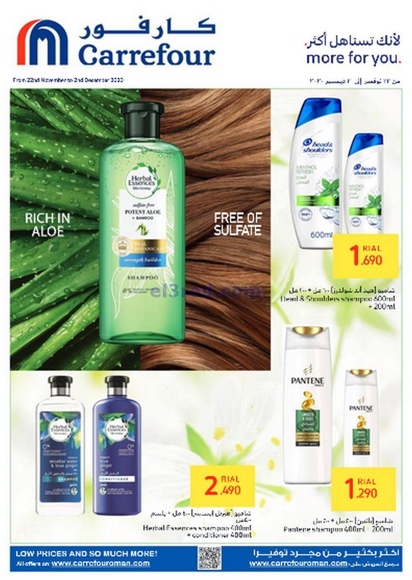 عروض كارفور عمان حتى 2 12 2020 عشاق الجمال Pantene Shampoo Bottle Shampoo
