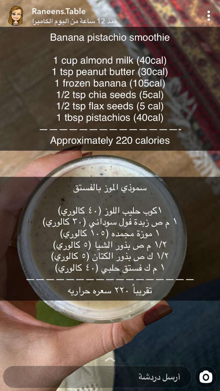 Pin By Wafa On مشروبات Pistachio Smoothie Detox Drinks Recipes Frozen Banana