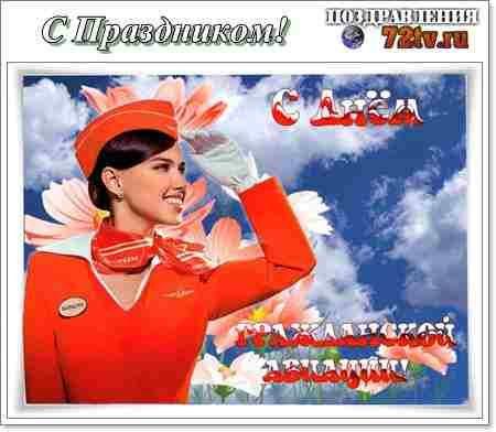 """Картинки поздравительные - 9 Февраля """"День гражданской ..."""