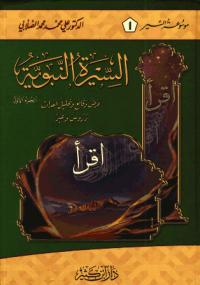 تحميل كتاب السيرة النبوية الجزء الاول Pdf مجانا ل على محمد الصلابى كتب Pdf Books