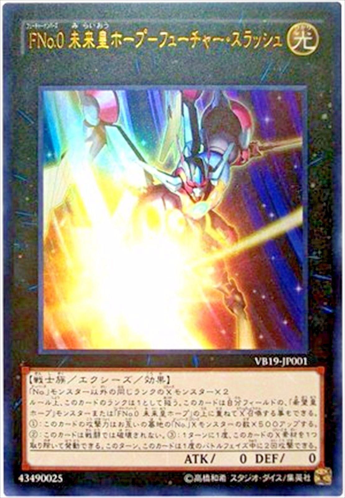 Future Slash Ultra Rare Utopic Future VB19-JP001 Japanese Number F0
