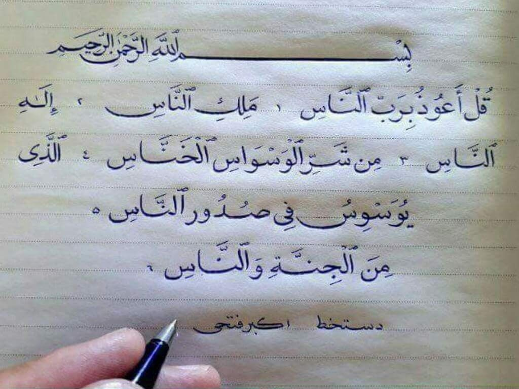 Tulisan Tangan Surat AlFatihah dan AnNas Kaligrafi
