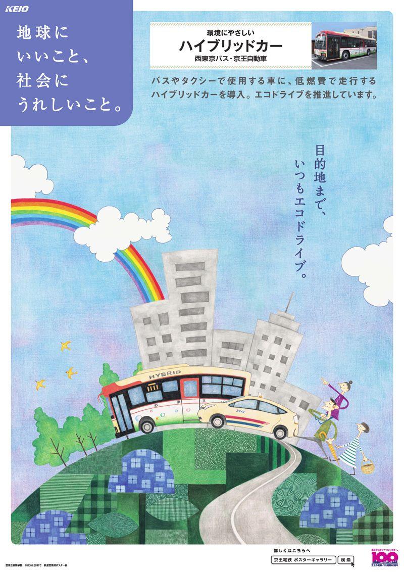 Http Www Keio Co Jp Gallery Poster Csr Environment Update Index B Html ブックデザイン ポスターデザイン ポスター