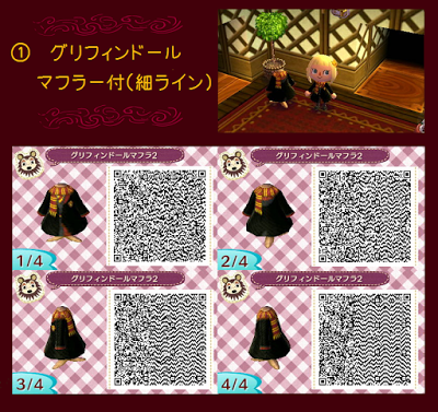 New Leaf Ultimate Harry Potter Outfits Animal Crossing New Leaf Qr Codes Animal Crossing Qr Personnages Animal Crossing Animal Crossing Astuce