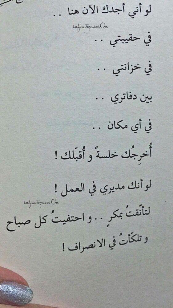 لو أنك مديري في العمل في كل قلب مقبرة لـ ندى ناصر Quotations Positive Quotes Love Words