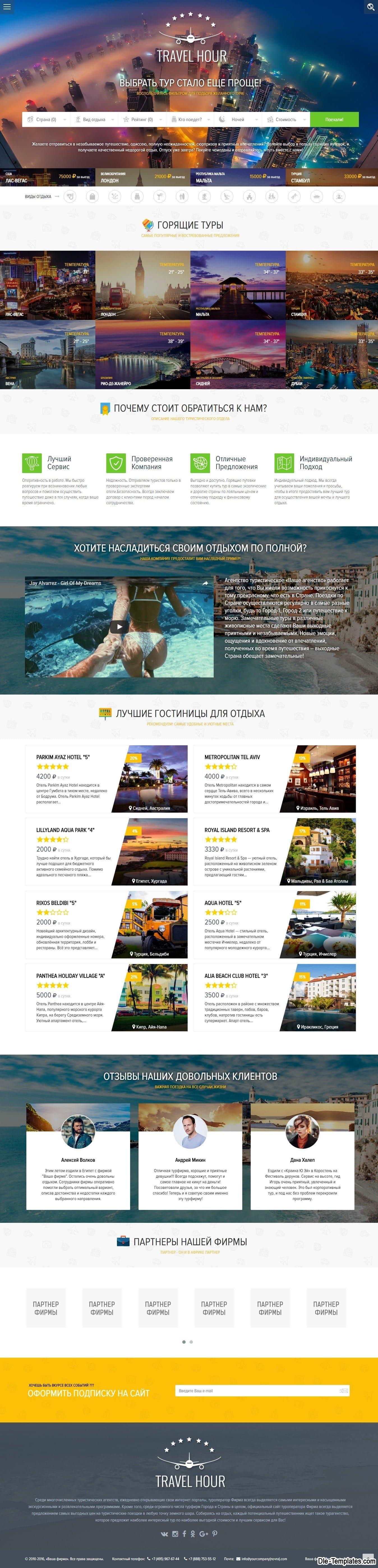 Travel Hour - адаптивный туристический шаблон для DLE | Template