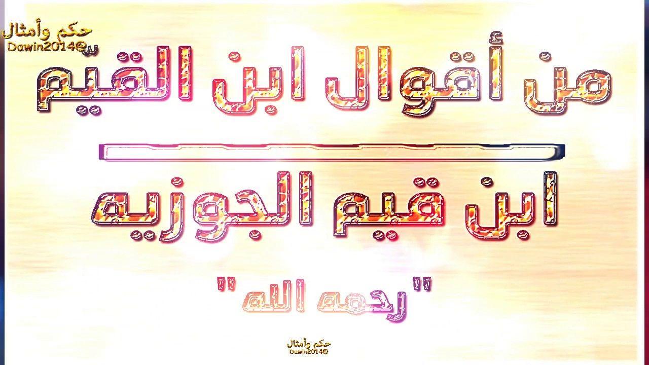 من حكم واقوال ابن القيم الجوزيه Calligraphy Arabic Calligraphy