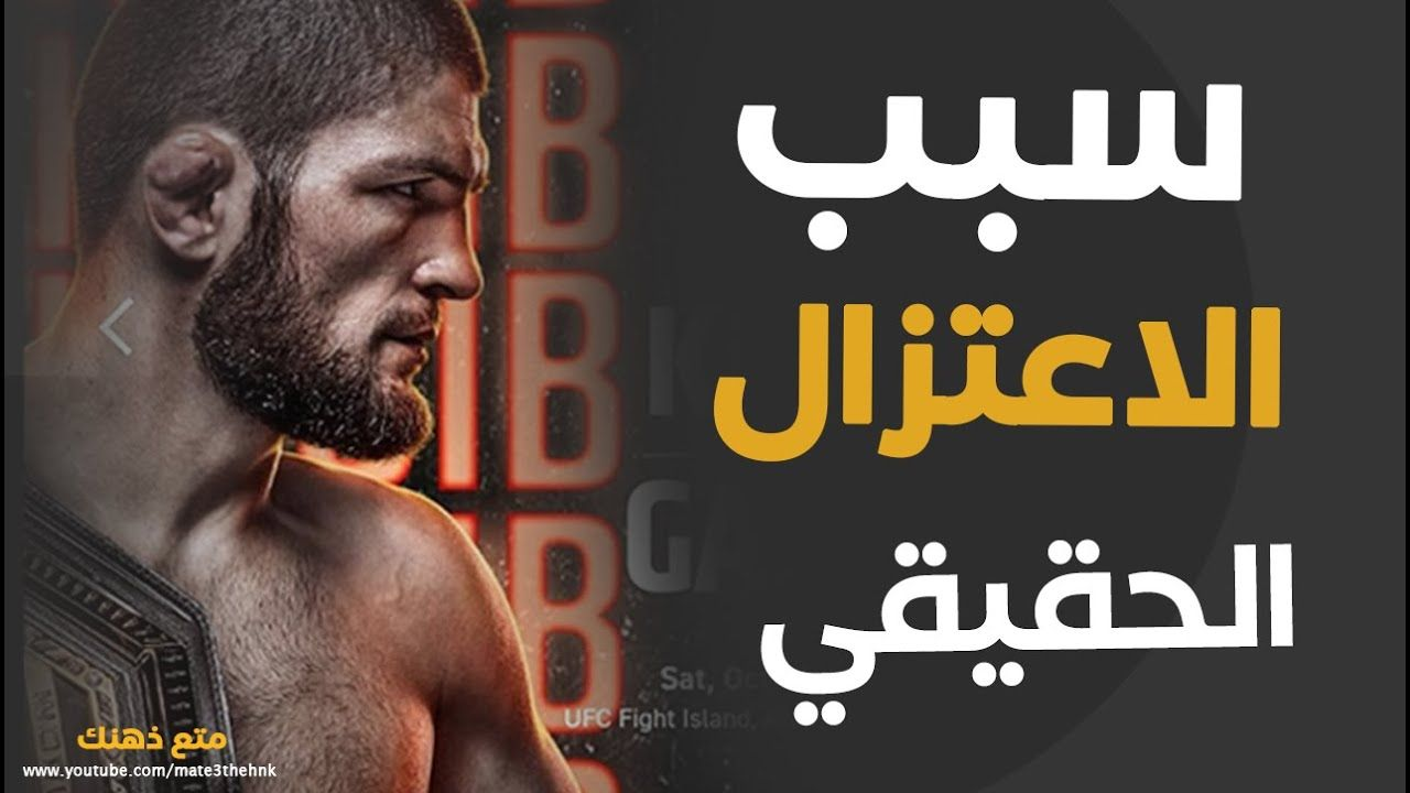 السبب الحقيقي وراء اعتزال حبيب نورمحمدوف بعد مبارته مع جاستين غيتشي Movie Posters Movies Ufc