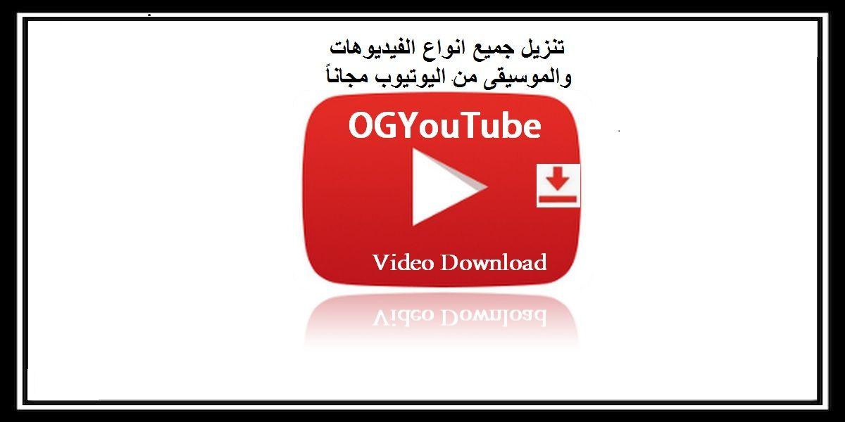 Og Youtube Apk تنزيل جميع انواع الفيديوهات والموسيقى من اليوتيوب مجانا Danger Sign Calm Artwork Keep Calm Artwork