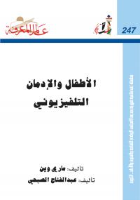 تحميل كتاب الأطفال والإدمان التلفزيونى Pdf مجانا ل مجموعة مؤلفين كتب Pdf Books Free Books Ebooks