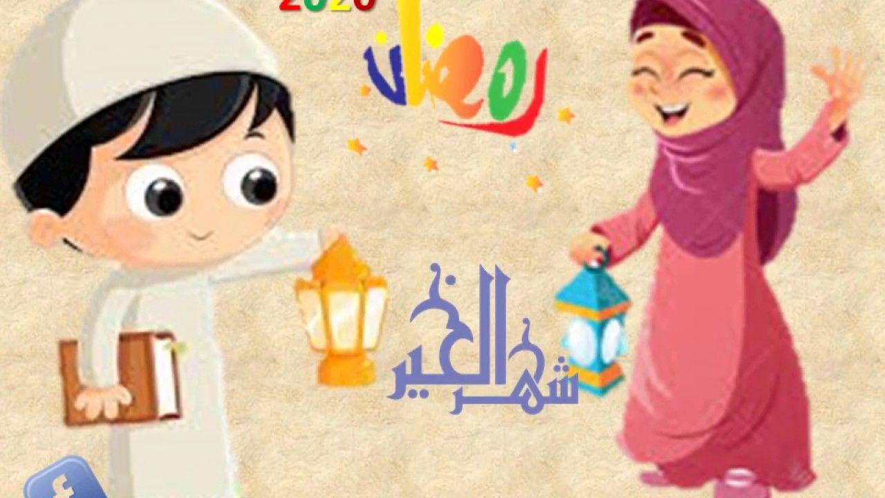 تهنئة رمضان 2020 والله بعودة يا رمضان أيام وبنعيشها واللي جاي احلي Character Fictional Characters