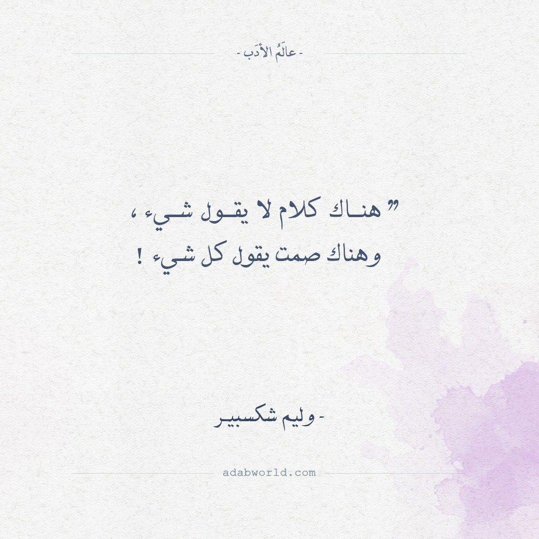 اقتباسات وأبيات شعر عن حكم عالم الأدب Short Quotes Love Beautiful Quotes Arabic Quotes