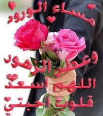 أجمل رسائل مساء الخير رومانسية سيدات مصر Flowers Rose Egypt