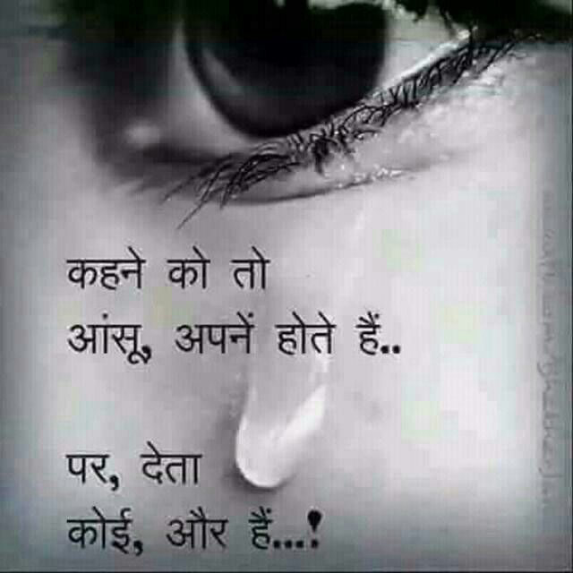 Pin By Arun Arora On Best Hindi Thoughts Hindi Quotes Quotes