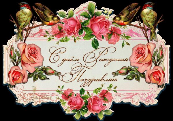 Поздравления с днем рождения женщине открытки ретро, днем