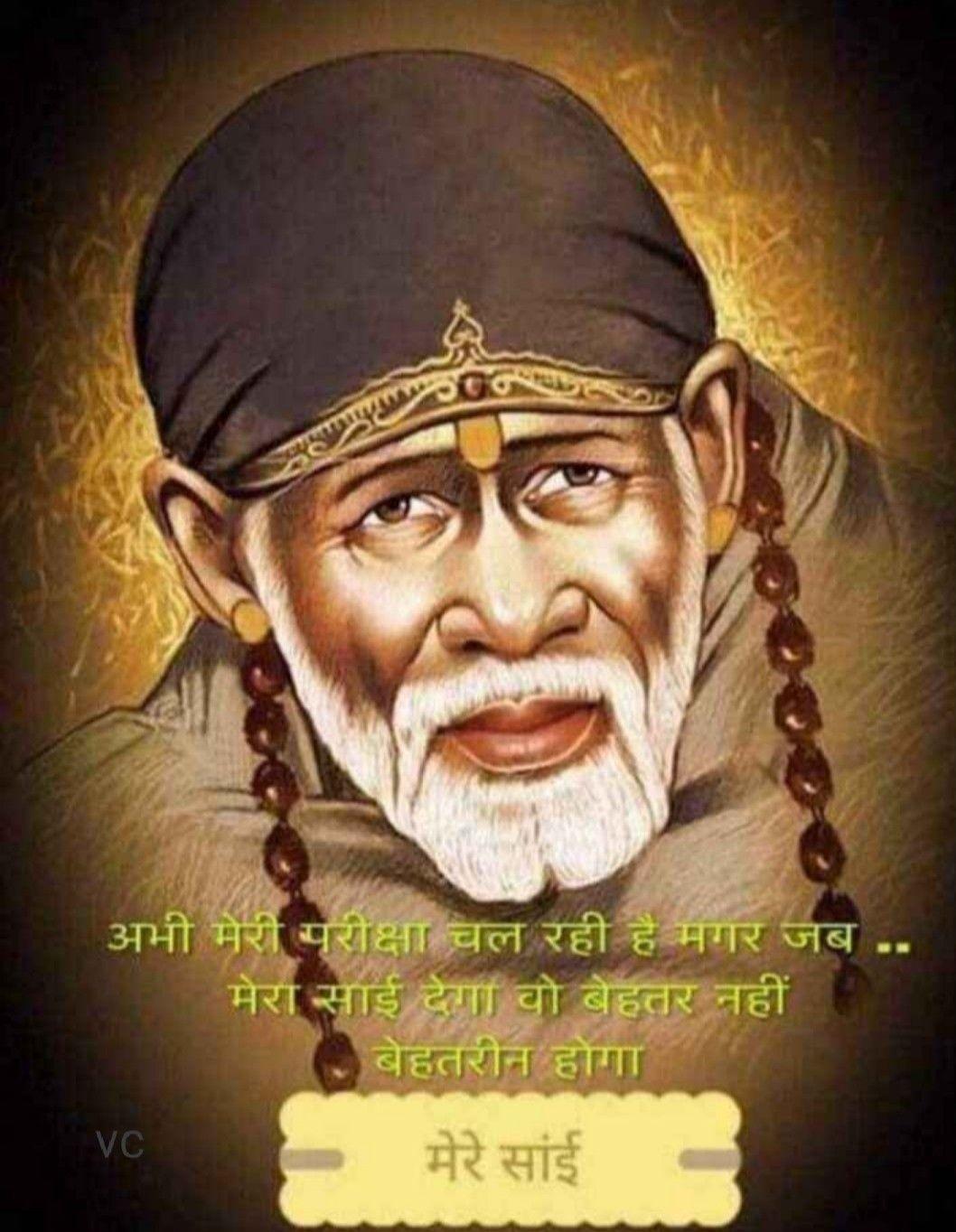 Sai Gyan in 2020 Sathya sai baba, Sai baba pictures, Om