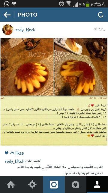 كريمه الفرن بدون فرن Middle Eastern Recipes Sweets Recipes Arabic Sweets