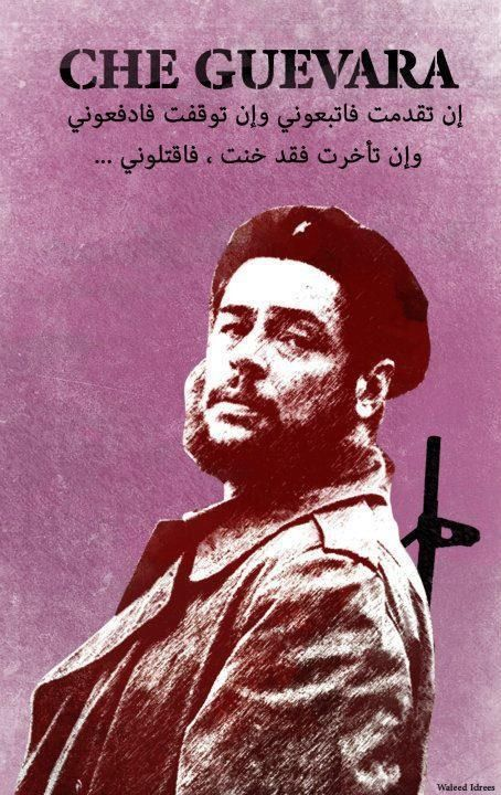 من اقوال تشي جيفارا صور للفيس بوك Revolution Quotes Strategy Quotes Beautiful Words