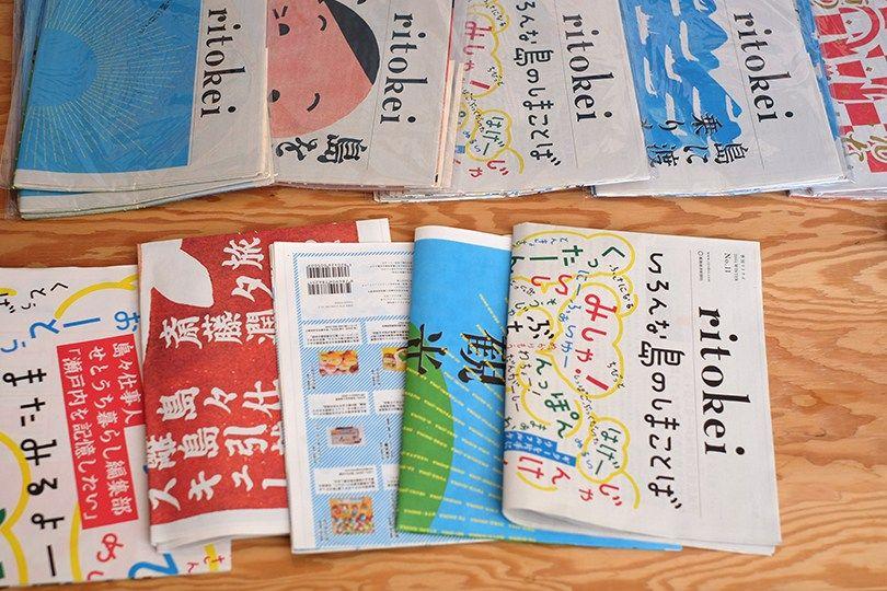 リトケイに囲まれる 経済 テーマ 新聞