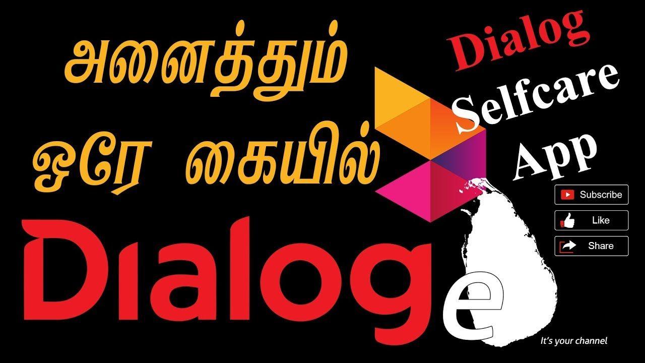 Sri lanka dialog selfcare android app full review in tamil