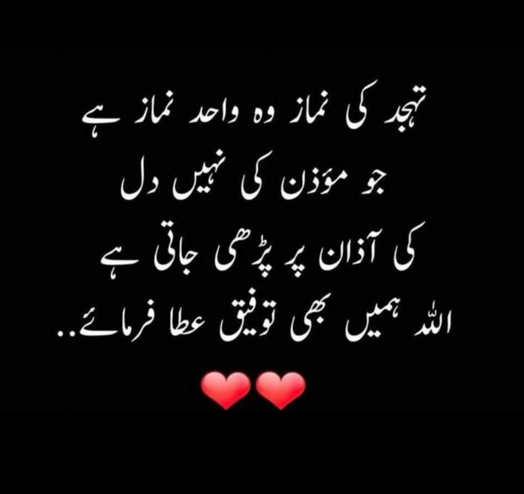 Pin by Safia Habib on urdu quotes | Islamic teachings, Are ...