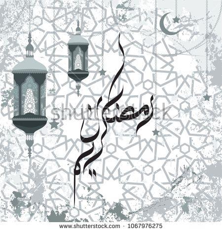 Ramadan Kareem Arabic calligraphy, beautiful greeting card template - greeting card template