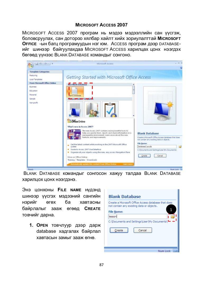 Microsoft Access 2007 : microsoft, access, Microsoft-access-2007-10199128, Tuwshin, Tudew, Slideshare, Microsoft,, Access,, Microsoft, Office