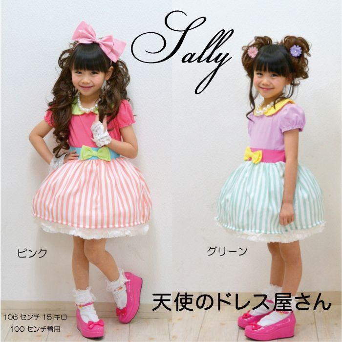 1026359b3b765 SugarSacra「可愛い襟付きワンピース サリー」ふわふわスカート