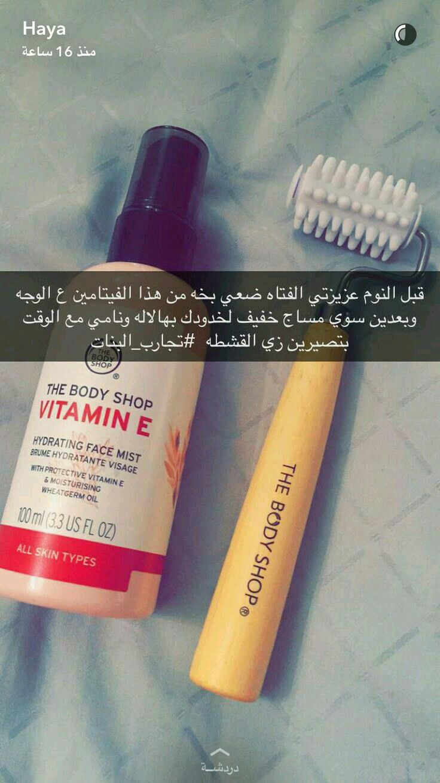 Pin By Noor Imran On وصفات للبشرة و الشعر Skin Treatments Beauty Skin Care Routine Body Skin Care