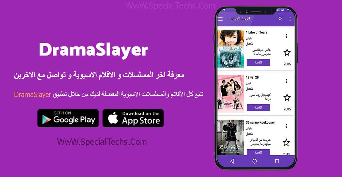 تحميل دراما سلاير Drama Slayer 8211 افضل تطبيق عربي لمشاهدة وتحميل الدراما الاسيوية المترجمة App Google Play Drama