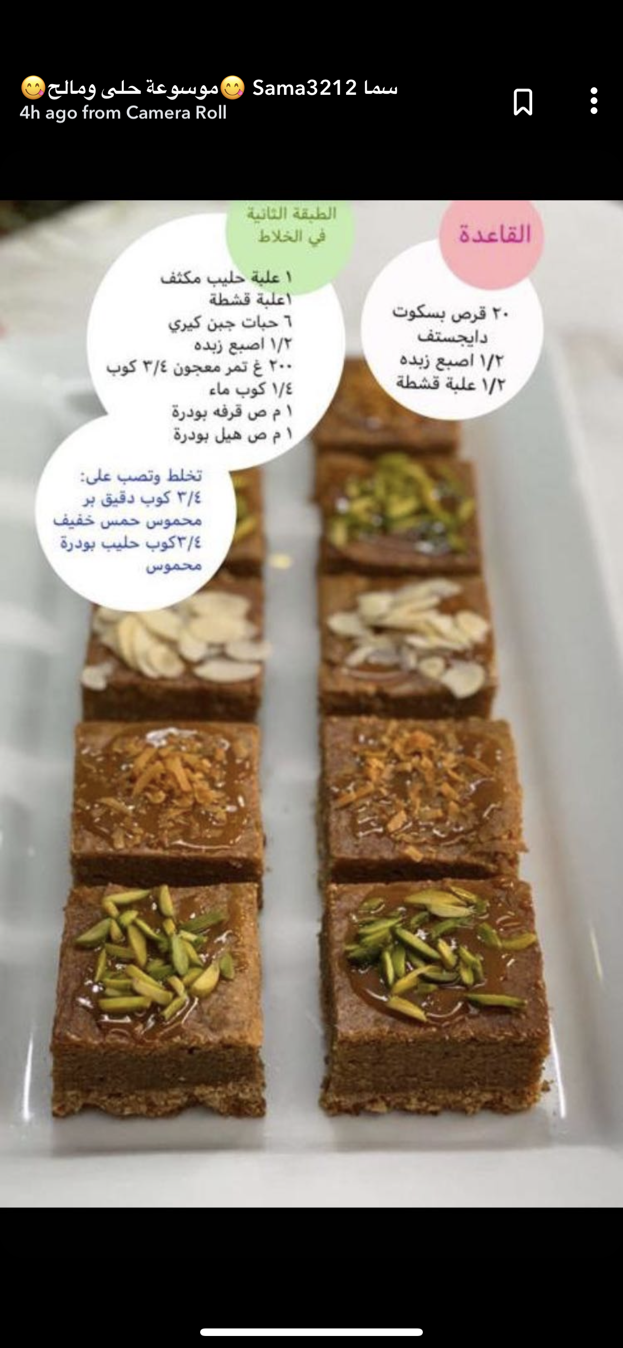 Pin By Waleed A On حلى Yummy Food Dessert Cooking Recipes Desserts Arabic Sweets Recipes