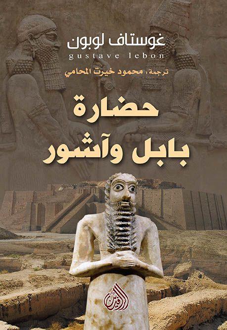 Pin By Daralrafidain On كتب وروايات عربية My Books Books To Read Download Books