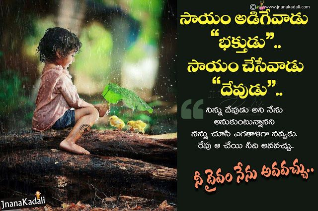 Amazing Heart Touching Telugu Humanity Quotes Message Help Others Quotes Personalised Birthday Cards Bromeletsinfo