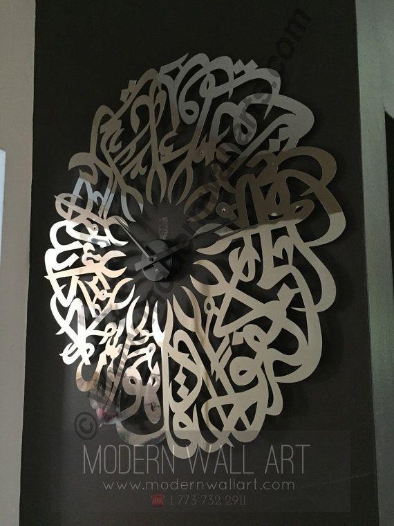 Stainless Steel Surah Ikhlas Wall Clock Modern Islamic Clock Home