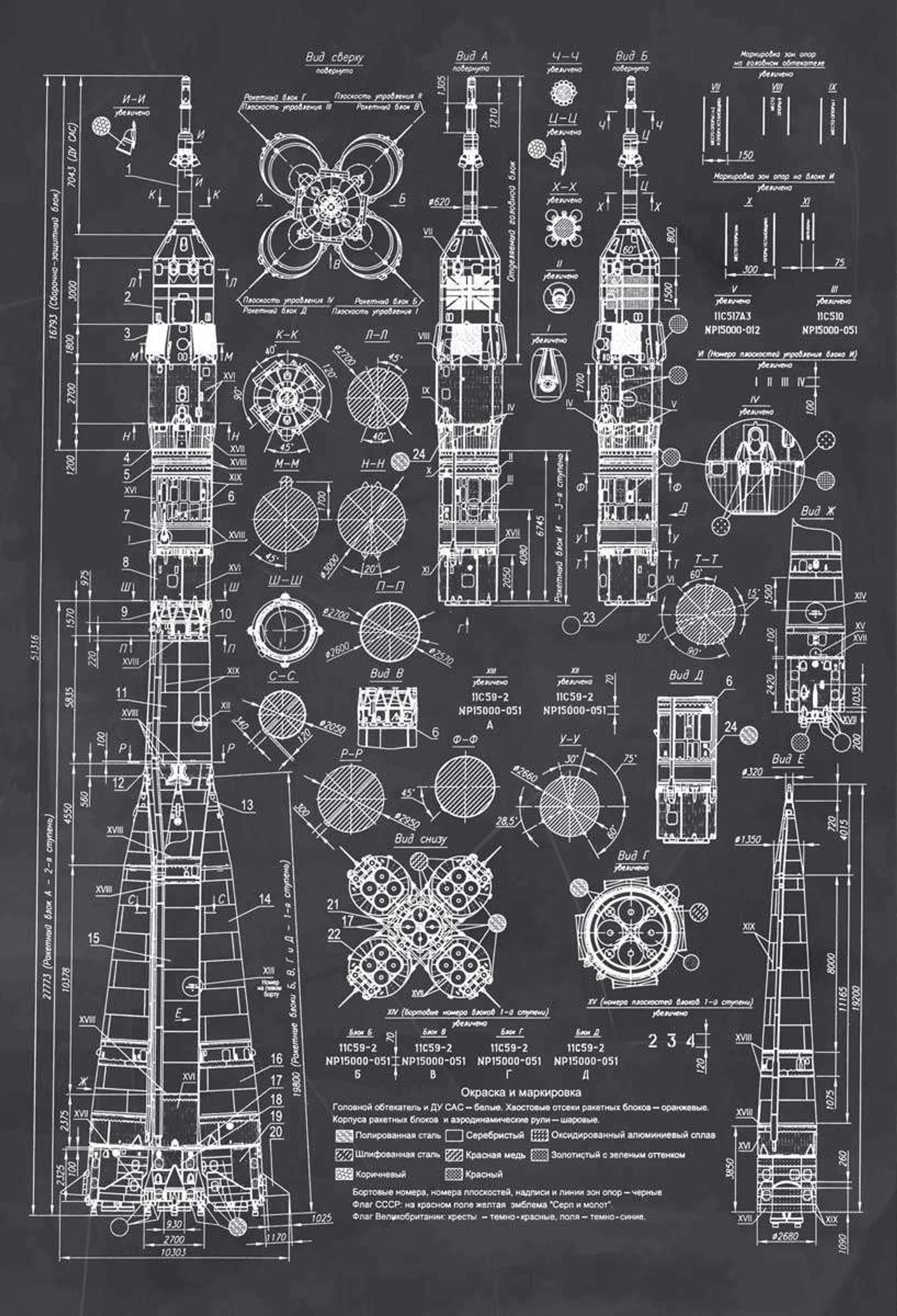 Rocket Patent Print Space Decor Rocket Schematics Soviet