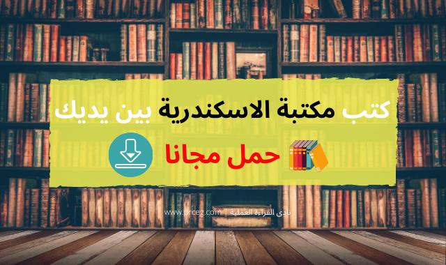 مكتبة الاسكندرية تحميل 15 ألف كتاب مجانا فى جميع المجالات Novelty Sign Lilo Novelty