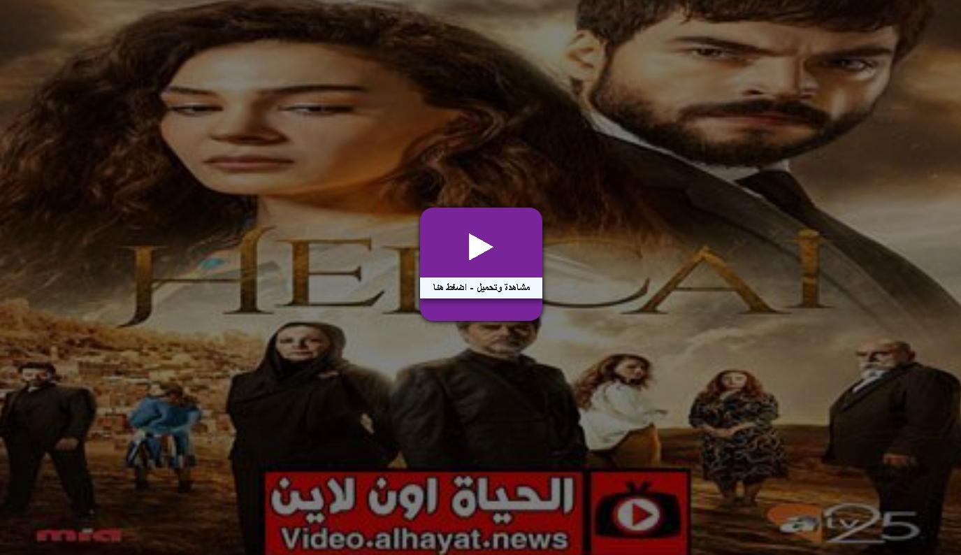 مسلسل زهرة الثالوث الحلقة 47 مترجم قصة عشق Hd Movie Posters Poster Movies