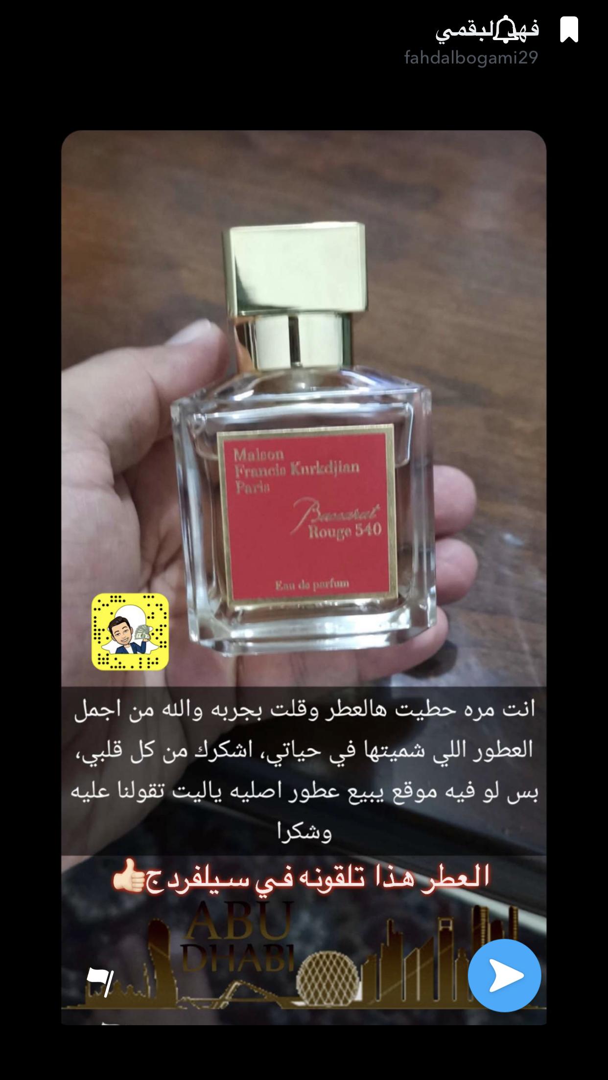 Pin By Soso Abdullah On عطور Perfume Bottles Perfume Bottle
