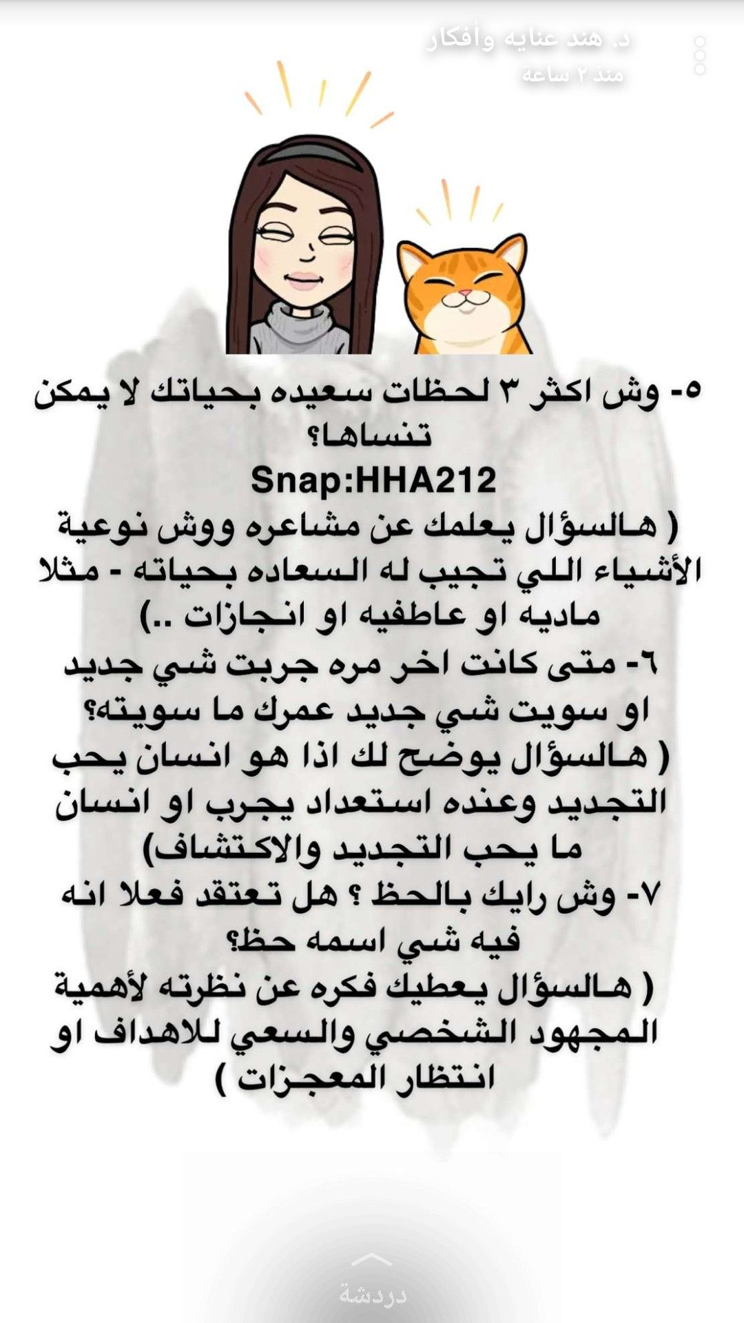 Pin By Fatimahazim On دورة د هند Married Advice Marriage Life Life Habits