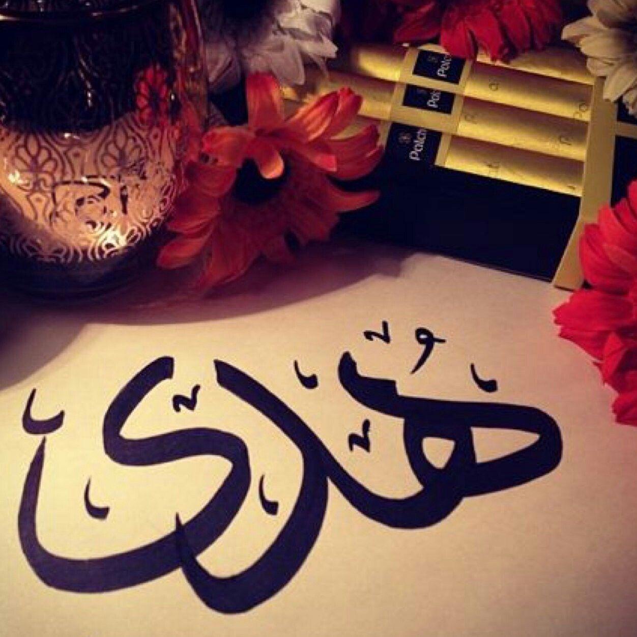 Pin By ويبقى الأمل مادامت الحياة On اسماء Names Flower Printable Calligraphy Artwork Arabic Art