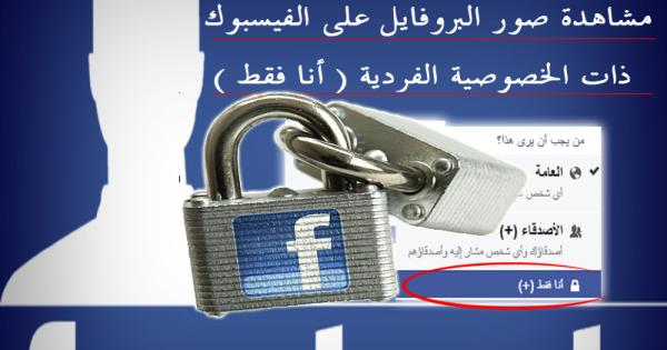 كيف يمكنك مشاهدة أي صورة لملف تعريف الخصوصية أنا فقط على Facebook Personalized Items Person Items