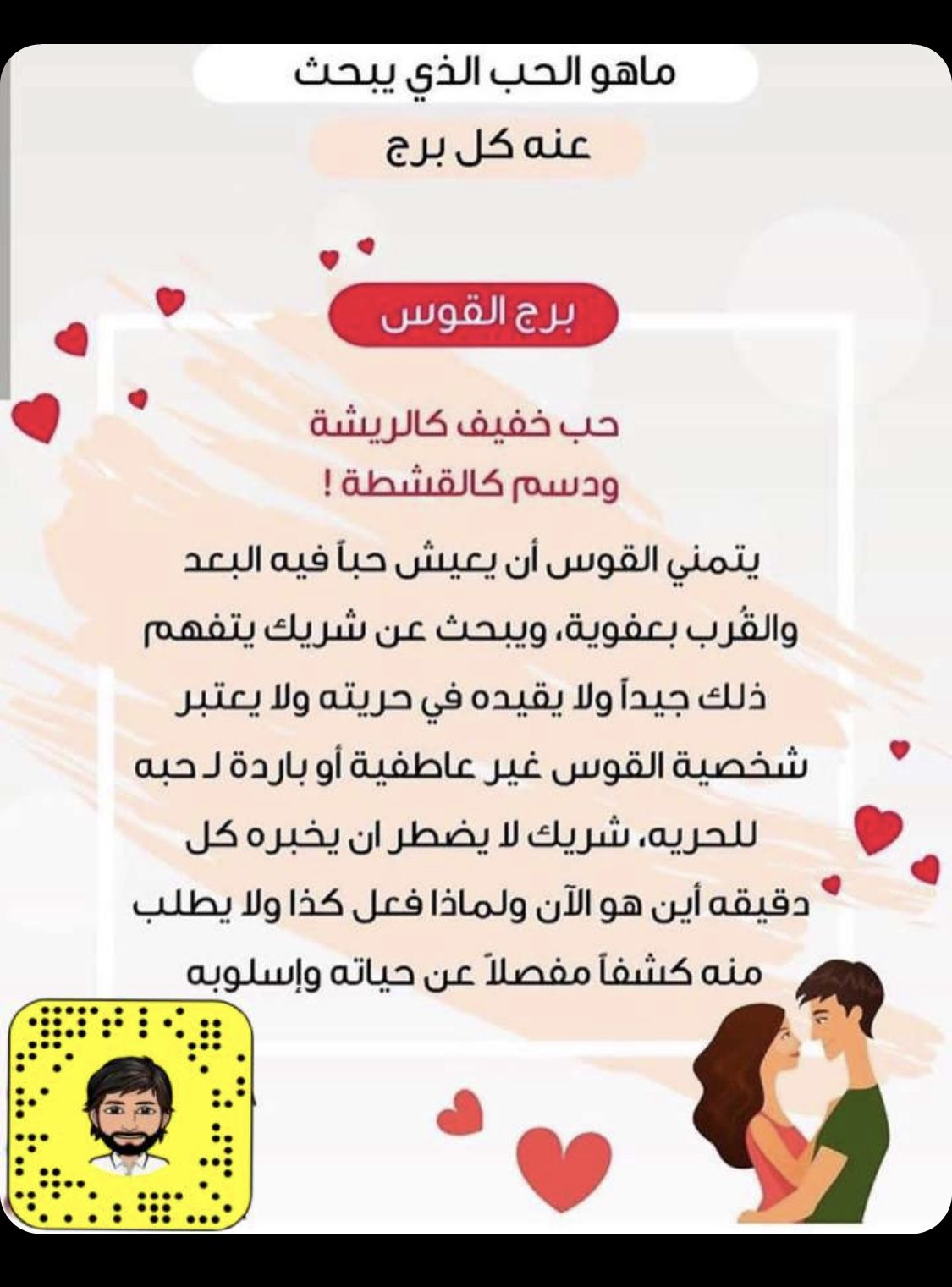 Pin By I Emmy On أبراج Word Search Puzzle Words Notes