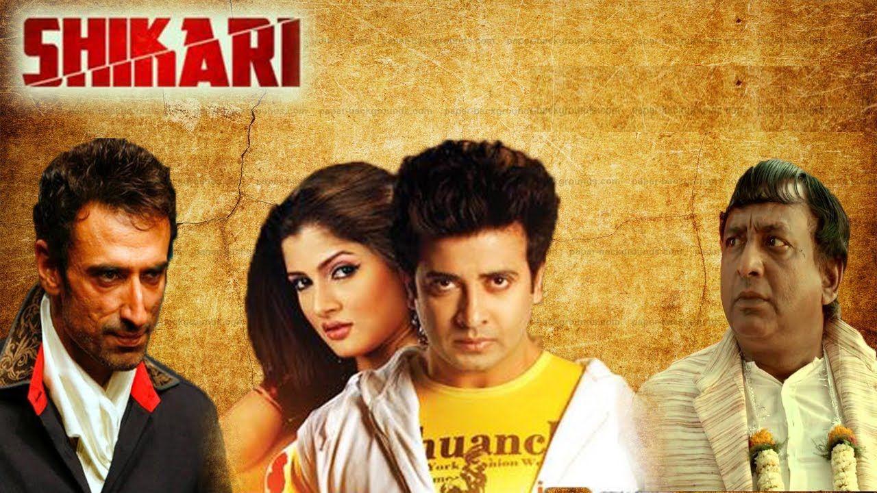 Shikari bangla movie 2016 | Shakib Khan | Srabanti | Shaan