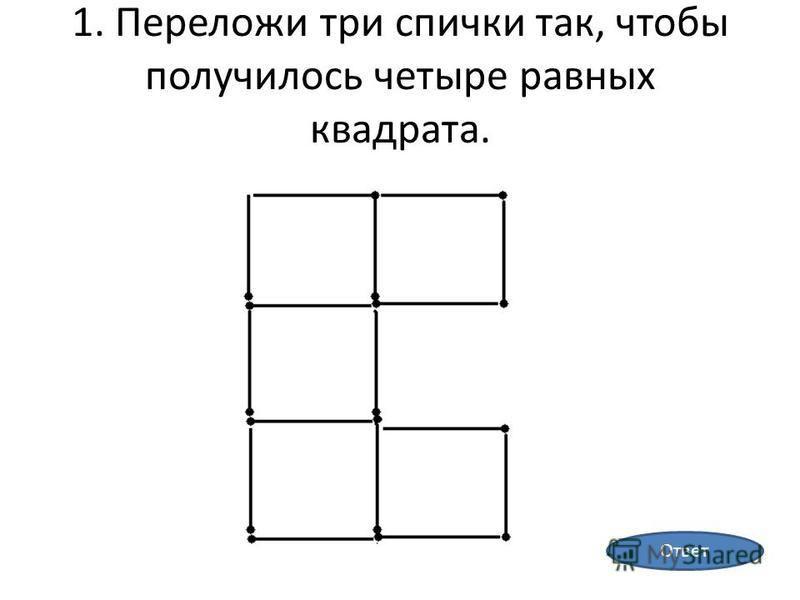 Логические задачи с ответами по геометриии для 3 класса