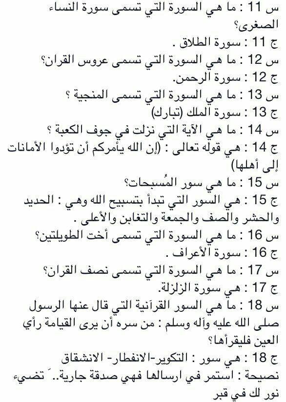 Pin By Younes On اسلاميات Math Math Equations Lsu
