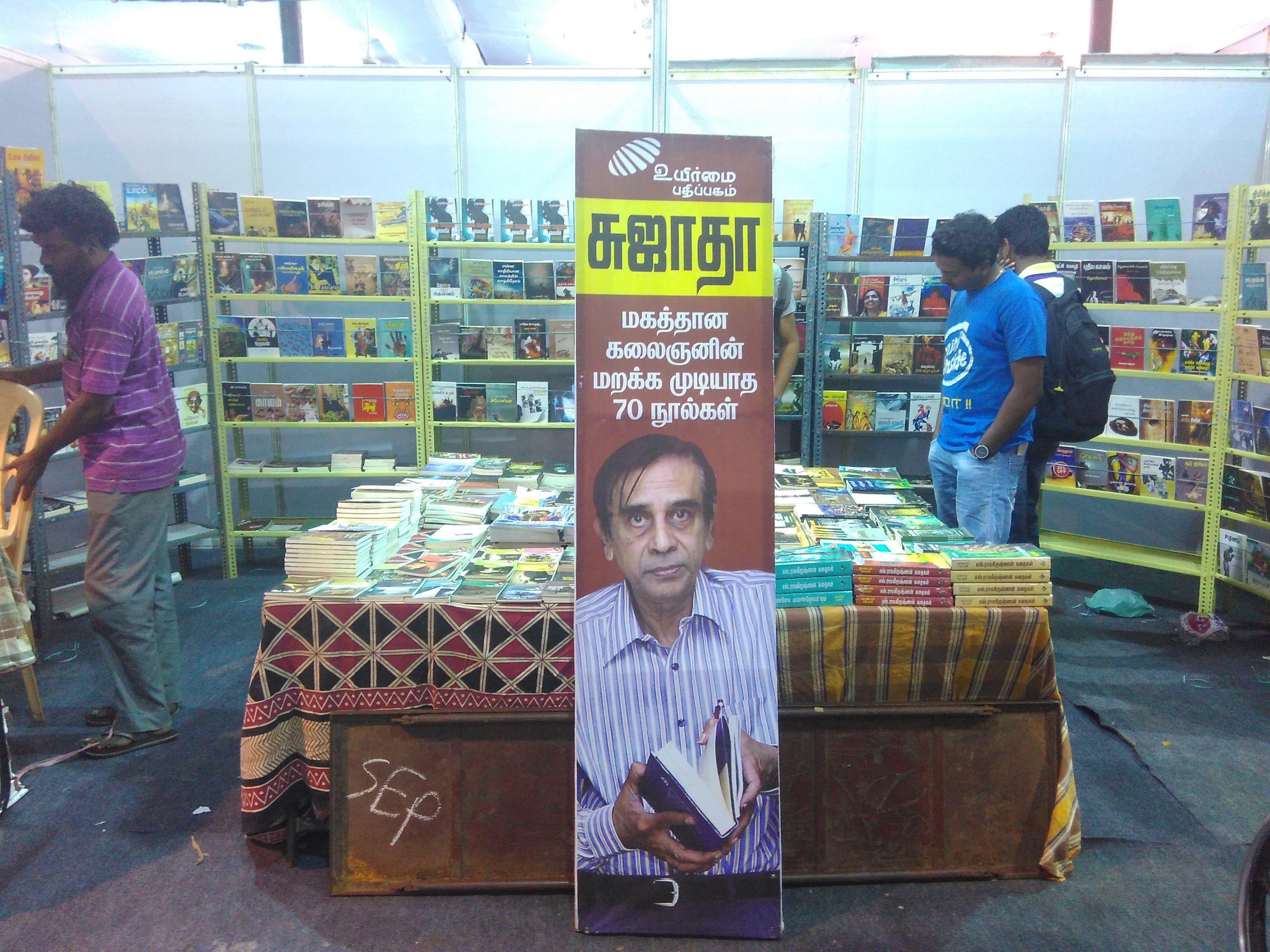 Chennai book fair 2016 pongal - Uyirmei Padhippagam