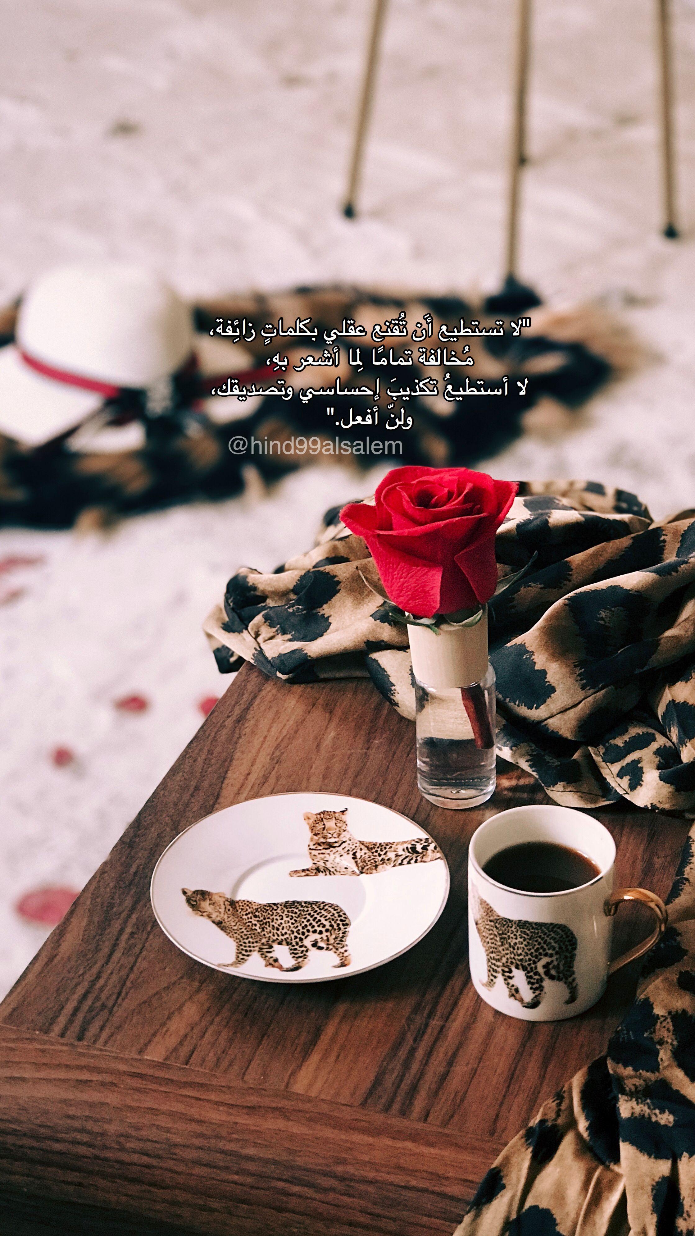 دعاء صورة افكار احترافيه Coffee Coffeetime قهوه كوفي تكوين عدسه سناب Pictures كلام كلمات حب Live Lokai Bracelet Lokai Bracelet Picture Quotes