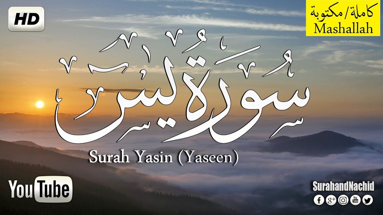 سورة يس كامله ياسين بصوت جميل جدا استمع وقرا تلاوه خياليه تريح القلب Quran Yaseen Art