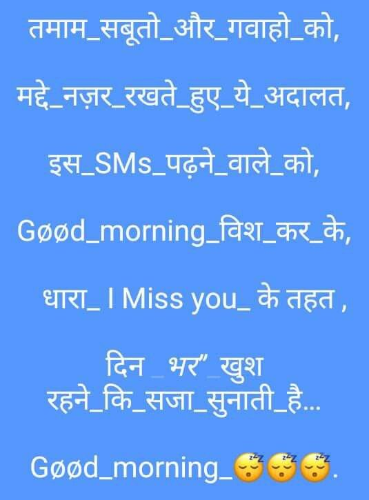 Funny Good Morning Quotes In Hindi With Images 2