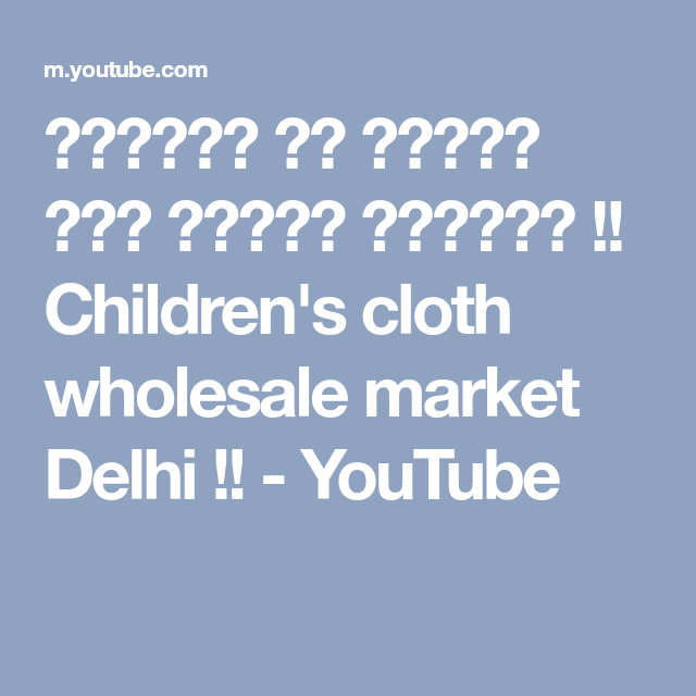 af61e49af4ec बच्चों के कपड़े थोक बाजार दिल्ली !! Children's cloth wholesale market Delhi  !! - YouTube
